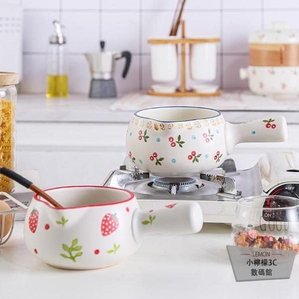 嬰兒輔食鍋搪瓷單柄小奶鍋陶瓷不粘鍋熱煮奶鍋湯鍋【小檸檬3C】