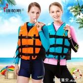 專業成人救生衣釣魚背心救身衣浮潛船用馬甲游泳救生服 街頭布衣YXS
