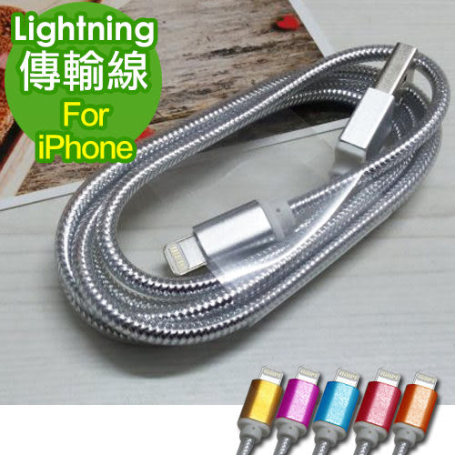《 3C批發王 》Lightning iPhone 傳輸線 USB數據線 for iphone6 Plus / iphone 5/5S / iPad 充電線