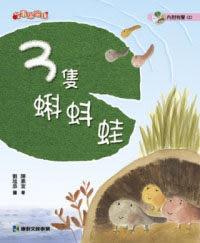 書立得-3隻蝌蚪蛙(+1CD)