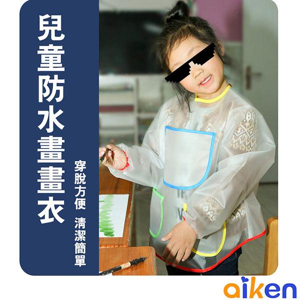 兒童防水畫畫衣 反穿衣 畫畫衣 易穿脫 工作服 吃飯衣 J6210-001【艾肯居家生活館】