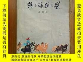 二手書博民逛書店罕見《阿力瑪斯之歌》Y14328 馮令植 人民文學出版社 出版1