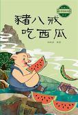 (二手書)中國經典神話故事:豬八戒吃西瓜