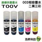 【相容填充墨水/二黑三彩】EPSON T00V-003  適用L1110/L3110/L3116/L3150/L5190/L5196