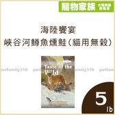 寵物家族*-海陸饗宴-峽谷河鱒魚燻鮭(愛貓專用/無榖野味) 5lb