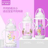 奶瓶 MORECARE玻璃奶瓶新生嬰兒銀離子寶寶耐摔寬口徑防脹氣帶手柄吸管 辛瑞拉