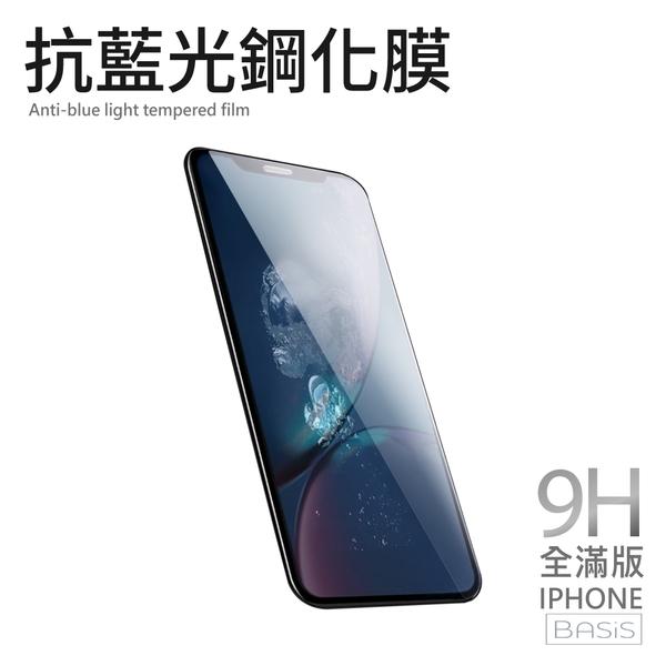 【當日出貨】抗藍光滿版玻璃保護貼IPhone 11 Pro Max 保護貼 i11 Pro Max 玻璃貼