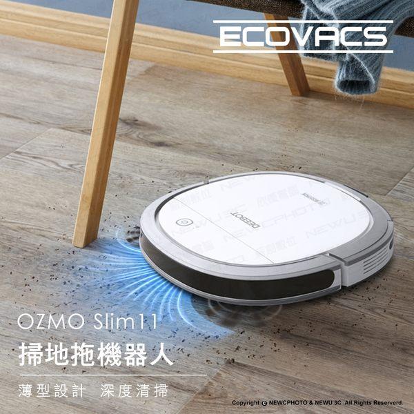 ★登錄禮4月底前★Ecovacs DEEBOT OZMO Slim11 吸塵+乾拖+濕拖 掃地 機器人 超薄 ★薪創數位