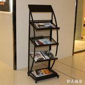 雜志架落地立式書報刊紙架廣告宣傳單張展示架鐵質收納架子資料架OB884『伊人雅舍』