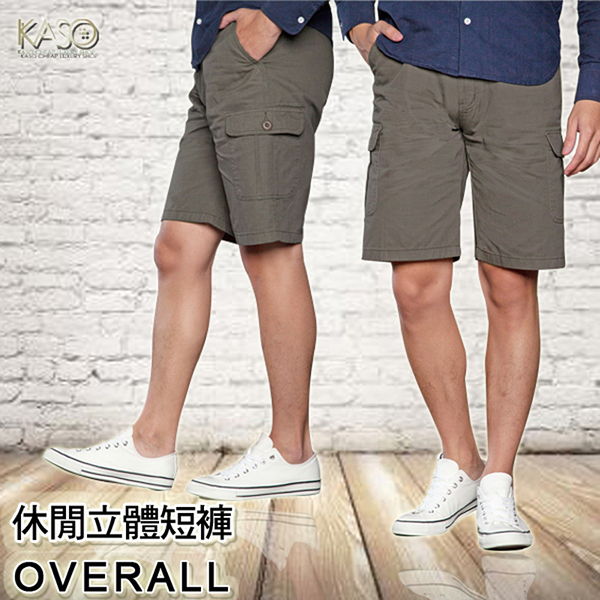 KUPANTS百搭卡其 韓版素面深色顯瘦修身 側口袋工作褲五分短褲 2123