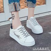 小白鞋女春季潮學生韓版百搭厚底板鞋休閒鞋帆布鞋女鞋子 『CR水晶鞋坊』