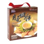 月亮蝦餅(禮盒)