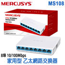 Mercusys 水星 MS108 8埠 10/100Mbps 桌上型 乙太網路交換器