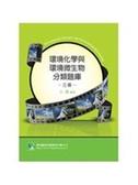 (二手書)環境化學與環境微生物分類題庫(研究所)(高普考)