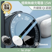Baseus 倍思 極簡無線充電器 升級版 Qi 認證 15W 充電盤 BSMI 輕巧 快充 智能 無線充