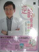 【書寶二手書T1/養生_QEG】逆齡密碼:跟著汪國麟醫師這樣抗老化就對了_汪國麟