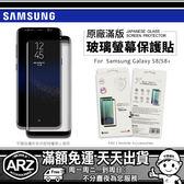 【ARZ】S8 / S8+ 原廠滿版玻璃貼 9H.鋼化曲面玻璃保護貼 Samsung Galaxy S8 Plus 貼膜 三星原廠玻璃保護貼