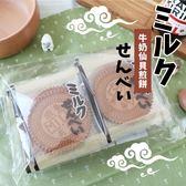 日本 船岡 牛奶仙貝煎餅 170g 煎餅 仙貝 餅乾 傳統零食 日式點心 牛奶餅 餅乾 日本餅乾