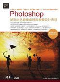 Photoshop絕對出色影像處理與視覺設計表現(範例適用CS5/CS4/CS3,附基礎教學影...