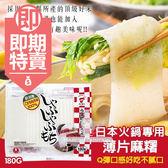 (即期商品) 日本火鍋專用薄片麻糬180g