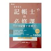 110記帳士(套書)