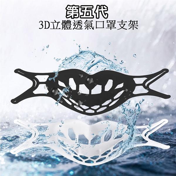 【50入】五代SH05軟式矽膠舒適款立體3D透氣口罩支架