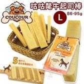 *KING WANG*COUCOUR 咕咕氂牛起司棒L‧來自草飼放養牛的牛奶製成潔牙棒‧狗零食