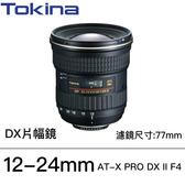 TOKINA AT-X124 PRO DX II ‧12-24mm F4 二代鏡 總代理立福公司貨‧24期0利率~免運  德寶光學