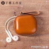 耳機收納包 便攜耳機收納包吃雞神器絕地求生手柄頭層牛皮防震保護盒子 晶彩生活