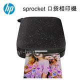HP Sprocket 2nd Gen 口袋相印機 印表機 (星空黑)