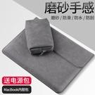筆電包 筆記本內膽包適用蘋果macbookpro電腦包air13.3英寸男mac16寸保護套15.4女可愛 米家