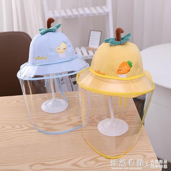 嬰兒防飛沫帽春秋薄款男女寶寶可拆卸防疫漁夫帽兒童面罩遮臉防護 怦然新品