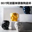 【妃凡】DOIY 阿波羅神頭像 陶瓷杯 創意 禮品 咖啡 馬克杯 杯 早餐杯 個性 早午餐裝飾 256