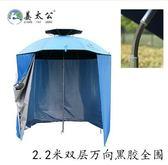 金威釣魚傘帶全圍布戶外遮陽防雨防紫外線垂釣傘【金威2.2米雙層萬向黑膠】