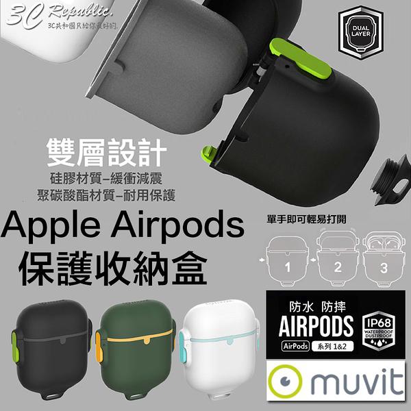 Muvit Apple Airpods 1 2 代 可單手打開 防水殼 軍規  防摔殼 雙層設計 保護殼 收納盒 保護套