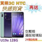 現貨 HTC U19e 手機 6G/128G,送 空壓殼+滿版玻璃保護貼,24期0利率