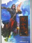 【書寶二手書T1/一般小說_OMU】獵命師傳奇(卷二)_九把刀