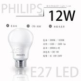 PHILIPS 飛利浦 E27 易省泡 LED燈泡 12W【數位燈城 LED-Light-Link】適用各種E27燈具