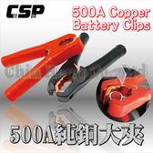 500A純銅大夾
