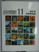 【書寶二手書T7/藝術_ZDE】世界博物館(11)慕尼黑科學博物館