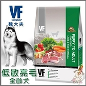 *KING* 魏大夫VF《低敏亮毛配方(羊肉+米)-原顆粒》7kg