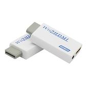 [2玉山網] WII2HDMI WII to HDMI WII轉HDMI轉換器轉接電視遊戲機 高清1080