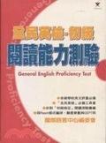 二手書博民逛書店 《全民英檢初級閱讀能力測驗》 R2Y ISBN:9574597288│國際語言中心編委會