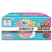 蕾妮亞零觸感特薄量多日用加長衛生棉25cmX16片X2【愛買】