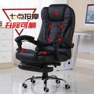 電腦椅家用辦公椅老板懶人可躺主播座椅電競游戲簡約人體工學轉椅【紅人衣櫥】