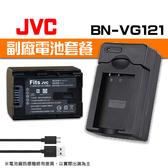 【BN-VG121電池套餐】JVC 副廠電池+充電器 1鋰1充 BNVG121 USB EXM佳美能 (PN-038)