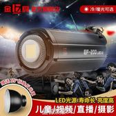 金貝EF200攝影燈LED太陽燈直播視頻錄制常亮燈影棚兒童拍照補光燈專業直播間燈光YTL 皇者榮耀