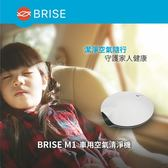 BRISE M1車用清淨機
