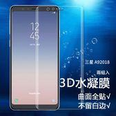 兩組入 三星 Galaxy A9 2018 3D水凝膜 全屏 滿版 曲面 軟膜 高清 自動修復 防指紋 保護膜 螢幕保護貼