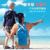 戶外旅行包多功能登山包男女20L休閑背包小書包輕便攜運動雙肩包 st3623『美好時光』